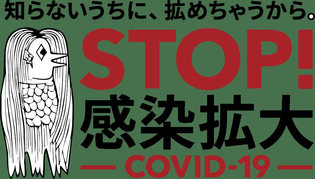 STOP感染拡大